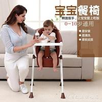 寶寶兒童餐椅多功能餐座椅嬰兒餐桌椅寶寶椅子學習吃飯餐椅小凳子 WD科炫數位