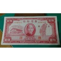 35年舊台幣伍百圓