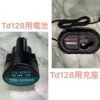 英得麗 TD-128 充電座 電池 充座 充電器 TD128 TD-128充電座 TD-128電池 12V