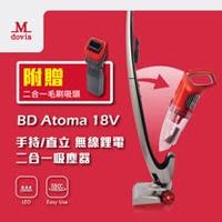 Mdovia BD Atoma 18V(無線鋰電池吸塵器)