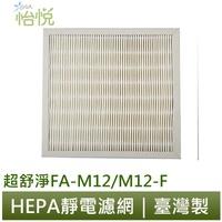 【怡悅HEPA濾網】適用 3m 淨呼吸 超舒淨 FA-M12 空氣清淨機 同 M12-F