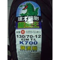 【大佳車業】台北公館 建大 鱷魚王 K700 晴雨胎 130/70-12 完工價1300元 送氮氣充填 補胎免費
