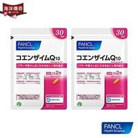 【日本出貨】日本 FANCL 芳珂 輔脢Q10膠囊 60粒 30日份  芳珂明星商品 【2入組】 【海洋傳奇】