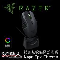 【3C職人】雷蛇 Razer Naga Epic Chroma 那迦梵蛇無極幻彩版 MMO無線電競滑鼠【忠孝新生實體】