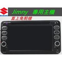 SUZUKI Jimny 音響 sx4 音響 Jimny 專用機 主機 送導航 汽車音響  USB DVD