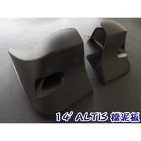 極創汽車配件¥ TOYOTA 豐田14~17年11代 11.5代 ALTIS 專用 擋泥板 檔泥板 後輪雨遮