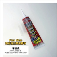 Flex glue strong all-purpose glue waterproof sticky metal plastic stone wood strength general curi