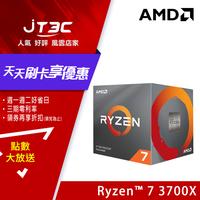 【最高折$50+最高回饋23%】AMD Ryzen 7 3700X 處理器★AMD 官方授權經銷商★