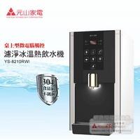 【元山牌】不鏽鋼桌上型冰溫熱RO濾淨式飲水機(YS-8210RWI)