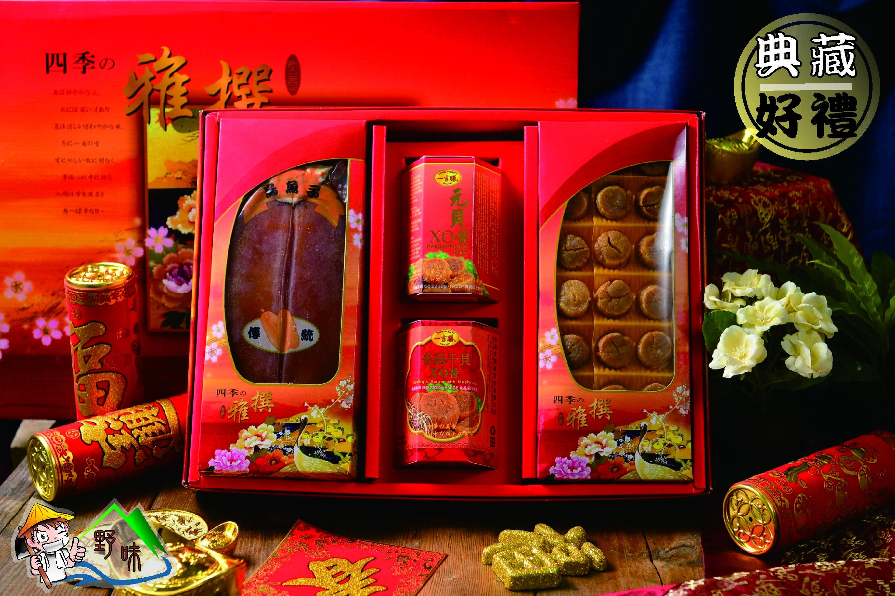 【野味食品】四季雅撰67(日本北海道M級干貝柱+台灣海捕野生烏魚子+一吉膳元貝XO醬+一吉膳香菇XO醬罐頭)(附贈年節禮盒、禮袋)(春節禮盒,傳統禮盒,年貨禮盒)
