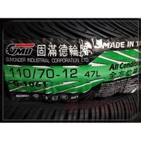 (廠商聯合特賣會)固滿德G1061復合胎110/70/12機輪胎
