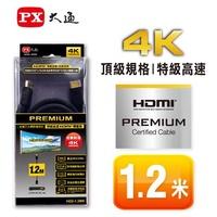 【民權橋科技】PX大通 1.2米 PREMIUM 特級高速乙太網HDMI線 4K 超高解析 HD2-1.2MX