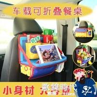 汽車座椅背收納袋掛袋車內儲物袋汽車用品多功能可摺疊餐桌置物箱 歐韓時代
