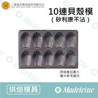 [ 三能烘焙用品] 三能模具-SN9048-10連貝殼模(不沾)