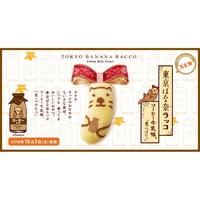 預購 7/10陸續出貨 東京限定 日本限定 東京香蕉蛋糕 tokyo banana 香蕉蛋糕 咖啡牛乳口味 8入