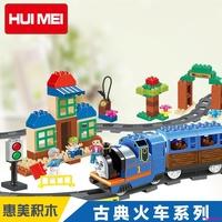 『銳舞出品』惠美積木大顆粒legao積木塑料拼插大型軌道火車兒童益智拼裝玩具