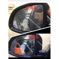 【現貨】  後照鏡防水膜 兩片裝 汽車後視鏡防水膜 倒後鏡防雨膜 防雨膜 汽車後視鏡防雨膜 後照鏡防雨膜
