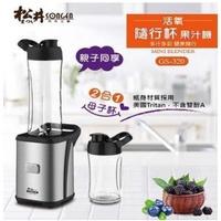 可 SONGEN 松井 活氧母子雙杯隨行果汁機 榨汁機 調理機