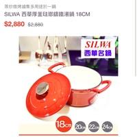 西華厚釜珐瑯鑄鐵鍋 18CM