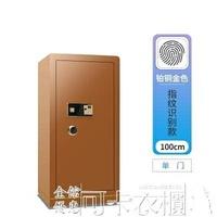 保險箱保險櫃保險櫃指紋大型1米1.2米1m1.8辦公雙門全鋼防盜報警電子保險櫃 DF-可卡衣櫃