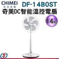 14吋【CHIMEI 奇美 DC智能溫控電風扇】DF-14B0ST / DF14B0ST 【新莊信源】