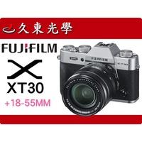 《久東光學*公館》Fujifilm X-T30 XT30 +18-55MM銀色〔單鏡組〕XT30 平行輸入 中文介面