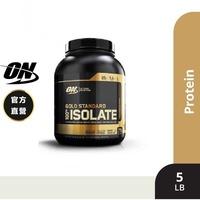 [美國 ON] 金牌 ISOLATE 分離乳清蛋白(5磅/罐) - 官方旗艦店