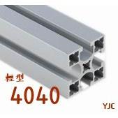 鋁擠型  4040 輕型