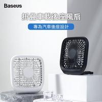 【Baseus倍思】折疊車載後座風扇 清涼迷你USB風扇 大風力超靜音(汽車小風扇 桌面辦公風扇)