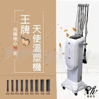 【麗髮苑】專業沙龍設計師愛用 質感品質佳 創造舒適美髮空間 立式 掛式 蒸氣 王牌天使溫塑機