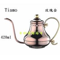 *咖啡妹妹*Tiamo 玫瑰金 宮廷壺 細口壺嘴 420ml HA8562