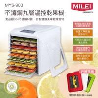 【買就送】MiLEi 米徠-不鏽鋼九層溫控乾果機(MYS- 903)加贈抗菌沾板