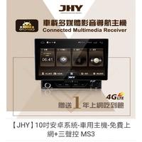 訂購15290元【JHY】10吋安卓系統-車用主機-免費上網+三聲控 MS3