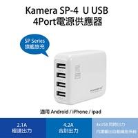 攝彩@Kamera 佳美能4 Port USB電源供應器 充電器 分享器 手機 平板 行動電源BSMI 一年保固