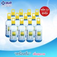 (จำกัดออเดอร์ละไม่เกิน 2 แพค) น้ำดื่ม ยันฮี วิตามิน วอเตอร์ น้ำดื่มยันฮี ผสมวิตามิน (แพ็ค 12 ขวด)