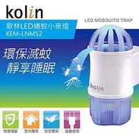 【歌林】LED捕蚊小夜燈(KEM-LNM52)