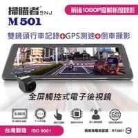 送32G卡+3孔『 掃瞄者 M501 全屏觸控式電子後視鏡 』掃描者M501/前後雙鏡頭行車記錄器+倒車顯影+GPS測速器/前後1080P/140度廣角/