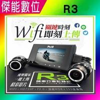 飛樂 Philo R3 WIFI【送64G】行車記錄器 前後雙鏡頭 機車行車紀錄器 720P