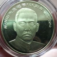 絕版國父誕辰150週年紀念幣