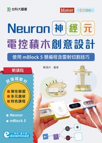 輕課程 Neuron 神經元電控積木創意設計 - 使用 mBlock5 慧編程含雷射切割技巧 (範例download)