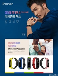 手環 華為榮耀手環4Running版運動智能手環觸控手錶計步器