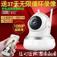 無線監控攝像頭 雙天線 高清智能看家神器360 家用wifi監控攝像機 芝麻小鋪
