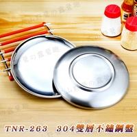 【露營趣】TNR-263 304雙層不鏽鋼餐盤 真空不鏽鋼盤 斷熱盤 野營盤 料理盤 餐盤 環保餐具 露營 野營 野炊