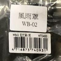 ✪四寶的店n✪附發票~WB02 專用雨罩  will 設計寵物用品 寵物袋 寵物外出包 雨罩 寵物包 輕巧包 輕盈好攜帶