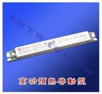 YS-281 電子式安定器 T5燈具 吊燈 崁燈 各式燈具均可使用-[節能小舖]