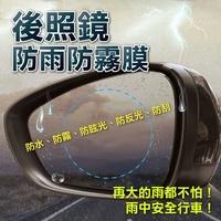 e系列汽車用品【汽車後照鏡防水防霧膜】防霧貼膜 水貼膜 側窗 後視鏡 反光鏡 防水膜 倒車鏡