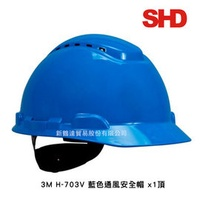 3M H-703V 藍色通風工程安全帽 (1頂)