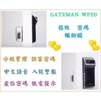 指紋鎖 密碼鎖 電子鎖 GATEMAN WF20 指紋輔助鎖 美樂6800 商業管理  Mi-480 YDM-4109