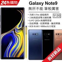 【拆封新品】SAMSUNG Galaxy Note 9 512GB