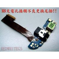 三重【電玩小屋】HTC M8尾插維修 M8充電孔接觸不良維修 M8無法充電 相機故障維修 聽筒 話筒 喇叭 麥克風  0